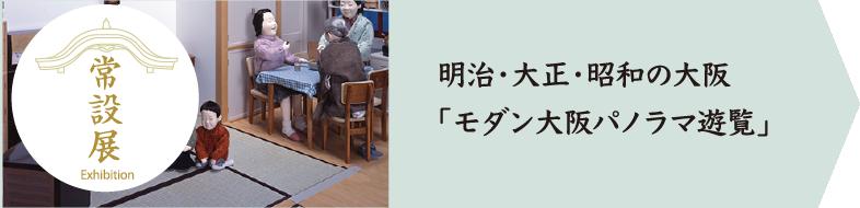 明治・大正・昭和の大坂「モダン大阪パノラマ遊覧」